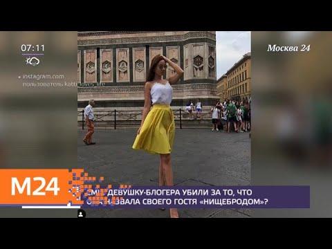 Названы версии убийства блогера-модели - Москва 24