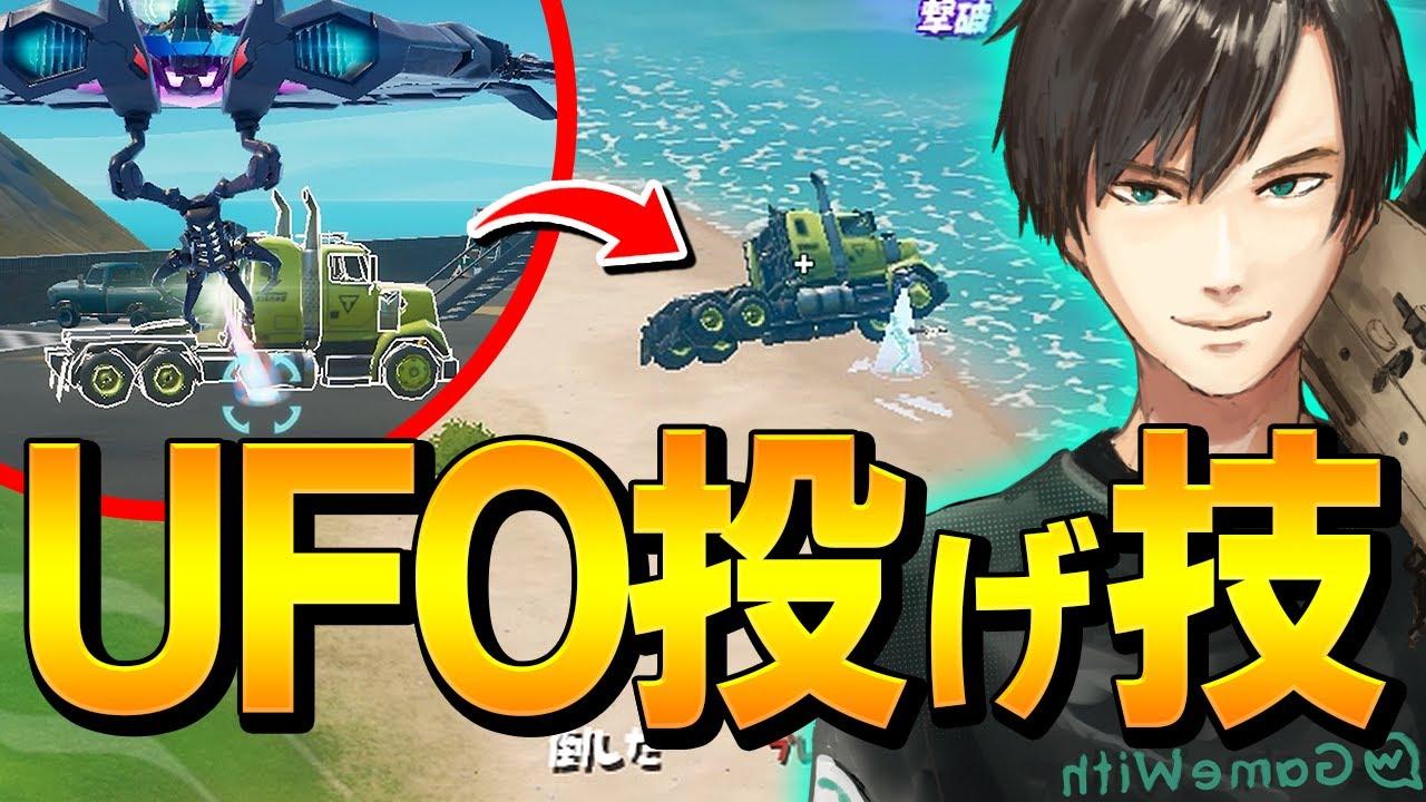 UFOをプロが使うと「恐怖のチート武器」になることを見せる、ネフライトww【フォートナイト/Fortnite】