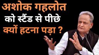 CM Gehlot को अपने दो टूक स्टैंड से पीछे क्यों हटना पड़ा?   Rajasthan Political Crisis