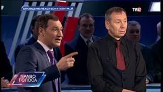 Евровидение: между шоу и политикой. Право голоса