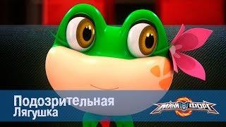 Минифорс Эпизод  44 Подозрительная  Лягушка
