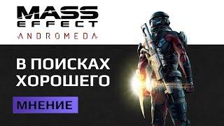 Рецензия на Mass Effect Andromeda. Есть ли жизнь после патча?