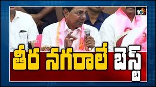 తీర నగరాలే బెస్ట్: Telangana CM Supports AP CM Jagan VIZAG as executive capital  News