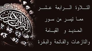 رائعة  ۞ الحديد والقيامة والنازعات والفاتحة وأول البقرة وآخرها  ۞ للشيخ عبده عبد الراضى