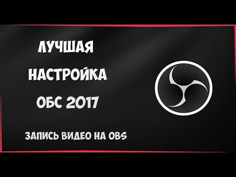 OBS 2017 -