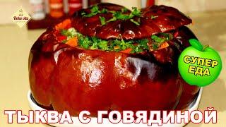 Тыква в духовке. Ваши гости будут в восторге! Тыква фаршированная мясом. Моя Dolce vita