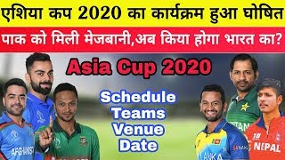 Asia Cup 2020 Schedule, Date, Venue || AsiaCup 2020 All Teams