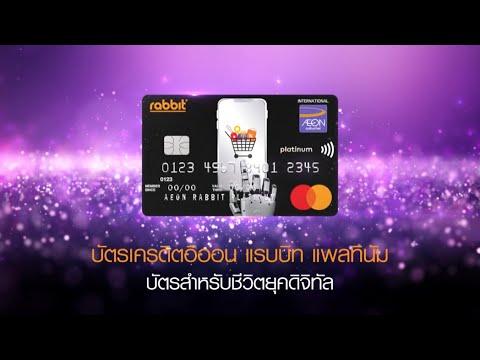แนะนำบัตร - บัตรเครดิตอิออน แรบบิท แพลทินัม