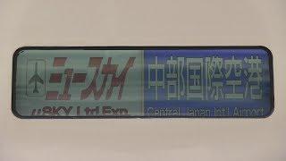 名鉄空港特急「ミュースカイ」 乗車記録