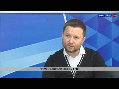 Сергей Жданович о фильме «Пёс Рыжий»