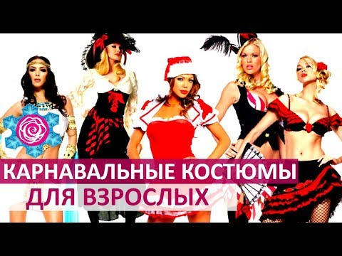🔴 ВЗРОСЛЫЕ КАРНАВАЛЬНЫЕ КОСТЮМЫ  ★ Women Beauty Club