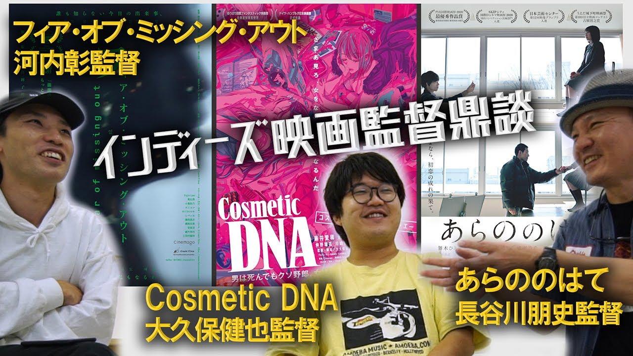 インディーズ映画監督 長谷川朋史×河内彰×大久保健也 鼎談動画が配信!
