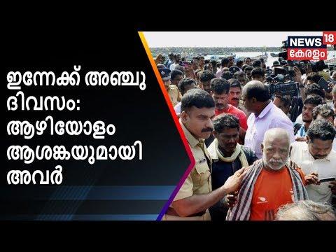 ആഴിയോളം ആശങ്കയുമായി അവർ | Ockhi Cyclone Latest News | News18 Kerala