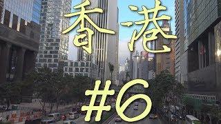 *9* Гонконг, который вы все так долго ждали!