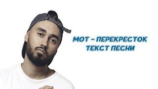Мот - Перекрестки // ТЕКСТ ПЕСНИ // +КАРАОКЕ+ // LYRICS