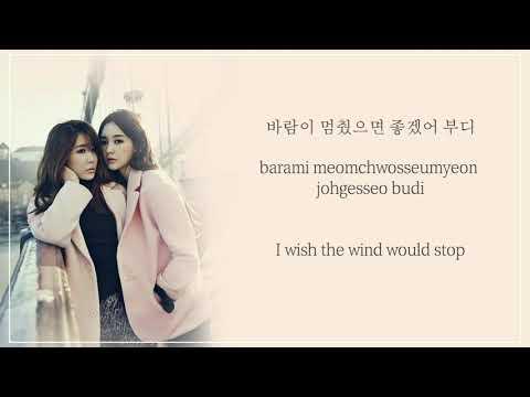 다비치 (Davichi) – I Miss You Again Today [Han|Rom|Eng]LyricsWhile You Were Sleeping OST Part 7