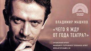 Чего вы ждете от Года Театра? \ ВЛАДИМИР МАШКОВ