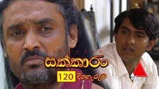 Sakkaran | සක්කාරං - Episode 120 | Sirasa TV Thumbnail