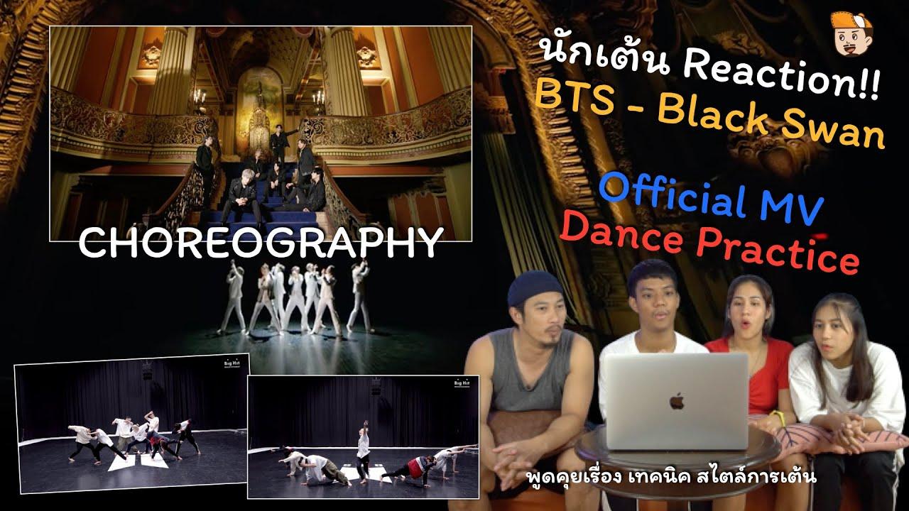 REACTION (THAI) | BTS - Black Swan | Official MV & Dance Practice โดยนักเต้นระดับประเทศ!!!