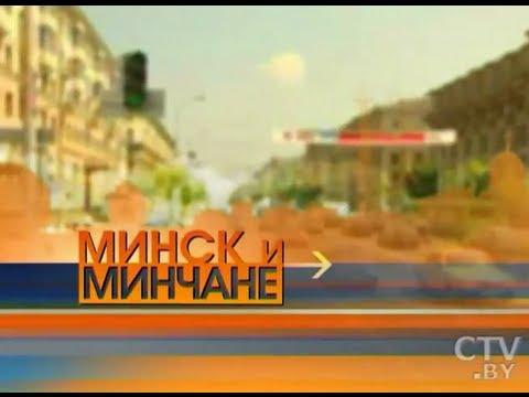 «Минск и минчане» 6.04.2013