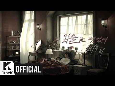 [MV] BTOB(비투비) _ Irresistible Lips(그 입술을 뺏었어)