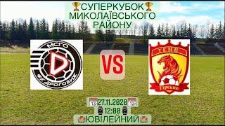 ФК «Дроговиж» - «Темп» Гірське 00 76 п. Гра. Суперкубок 2020 Миколаївського району