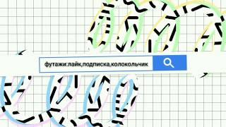 Футажи ЛАЙК, ПОДПИСКА, КОЛОКОЛЬЧИК //CRANOVA 👍