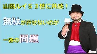 関連動画 髭男爵 ルネッサンスラジオ 2017年5月8日 https://www.youtube...