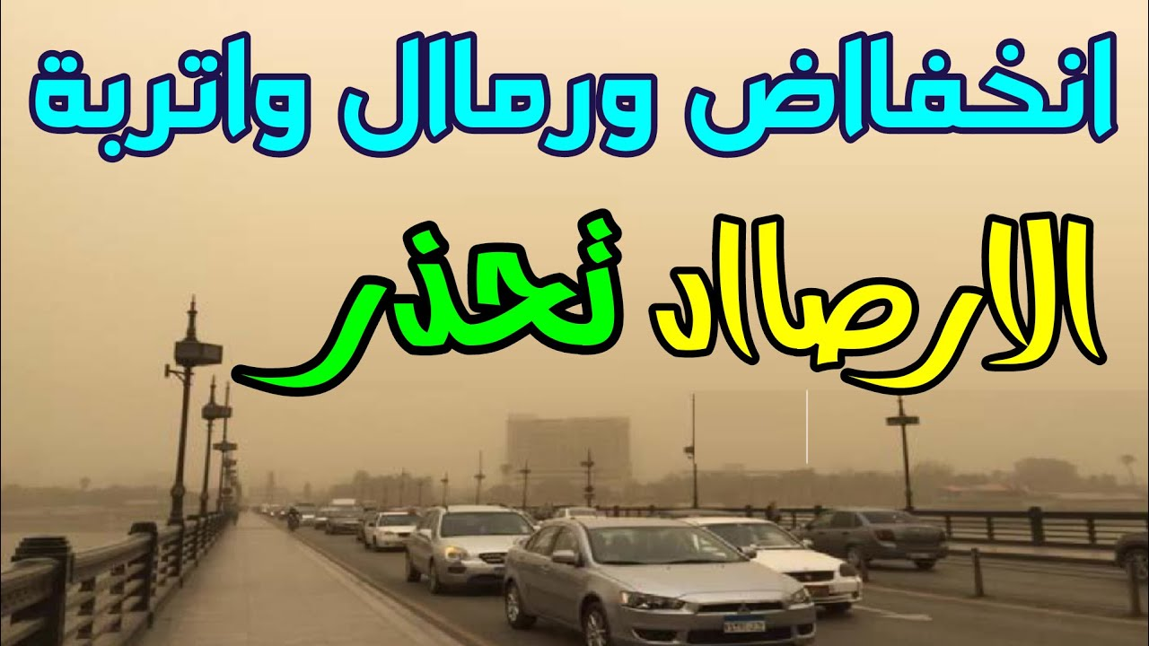 صورة فيديو : تحذير عاجل من الارصااد الجوية بشأن حالة الطقس اليوم رماال وانخفااض واتربة