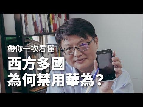 【再見了!中國】西方多國家為何禁用華為手機?四分鐘帶你一次看懂|新一