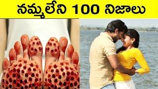 నమ్మలేని నిజాలు 100 Facts In Telugu|Amazing And unknown Facts Telugu|CTC Facts|Ep ,14