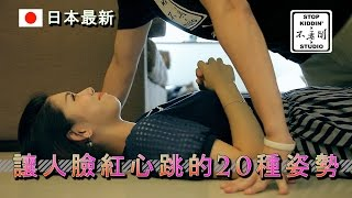 Repeat youtube video (日本最新)讓人臉紅心跳的20種姿勢: 20 New Japanese Ways to Flirt