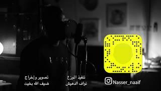 أنا أبويا واحشني جدآ (cover) ناصر نايف
