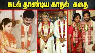 கடல் தாண்டிய காதல் கதை... | South Indian Celebrities who got married SriLankan People | Lovers Day