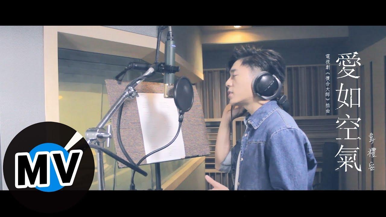韋禮安 Weibird Wei - 愛如空氣 (片花版MV) - 電視劇《復合大師》插曲、韓劇《鄰家律師趙德浩》片尾曲