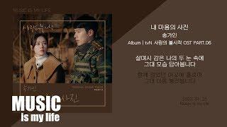 송가인 - 내 마음의 사진 (사랑의 불시착 OST PART.06) / 가사