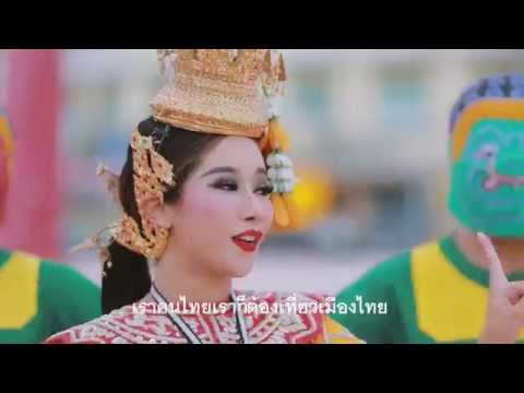 Thailand travel - Welcome to Thailand - Tiew Thai Me Hey ( MV )