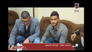 تقرير عن النجم محمد عواد حارس مرمى الاسماعيلي ... الوحش الصغير - ملعب الشاطر