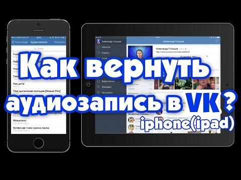 Лайфхак! Как вернуть аудиозаписи в VK на Iphone(ipad)
