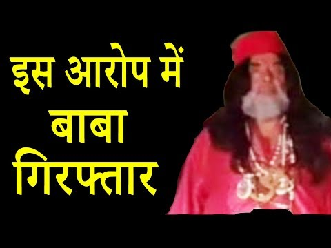 Swami Om Arrested For Theft By Delhi Crime Branch | 2017
