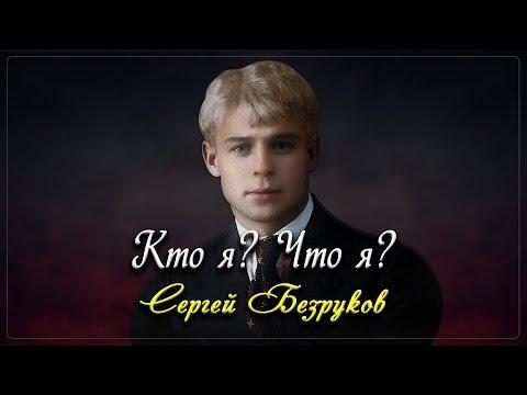 Кто я, что я - Сергей Есенин