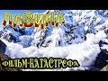 ФИЛЬМ-КАТАСТРОФА Лавина боевик, триллер, драма, зарубежный фильм