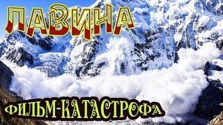 """ФИЛЬМ-КАТАСТРОФА """"Лавина"""" боевик, триллер, драма, зарубежный фильм"""