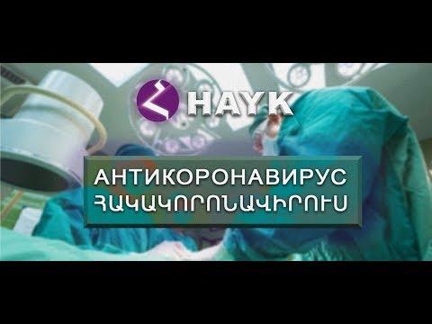 НОВОСТИ АРМЕНИИ - итоги недели (HAYK) 29.03 2020