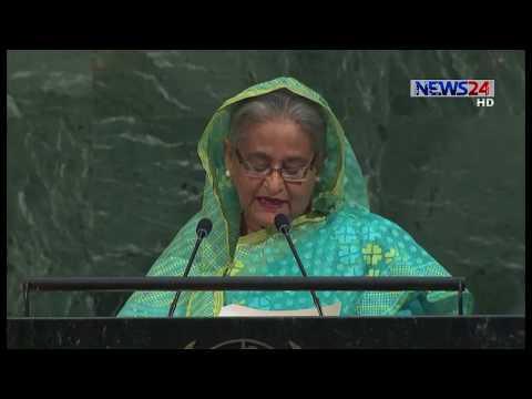 জাতিসংঘ সাধারণ অধিবেশনে প্রধানমন্ত্রী শেখ হাসিনা Sheikh Hasina at the UN General Assembly 2017