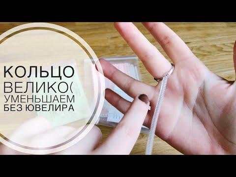 Как уменьшить кольцо в домашних условиях видео