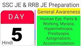 Day 5 ~ SSC JE & RRB JE Preparation || Physics - Human Eye | General Awareness ~ Hindi || 2019