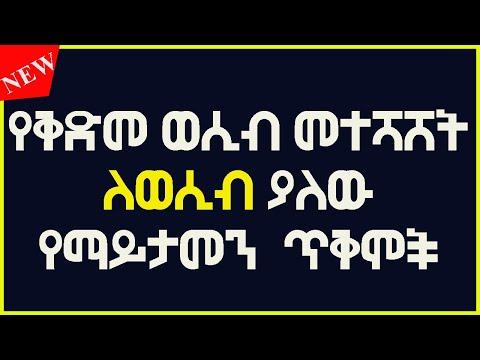 Ethiopia- የቅድመ ወሲብ መተሻሸት ለወሲብ ያለው የማይታመን ጥቅሞች 2020 from YouTube · Duration:  4 minutes 31 seconds