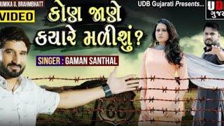 Kon Jane Kyare Malisu (કોણ જાણેક્યારે મળીશું) -Gaman Santhal|whatsapp status 2018 |New Gujarati Song
