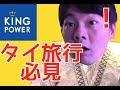 タイでお土産といえばキングパワーでしょ?【AKIGUCHI】〔#184〕